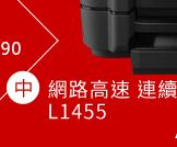 L1455 網路高速A3 專業連續供墨複合機