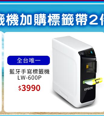 全台唯一智慧型藍芽手寫標籤機 LW-600P