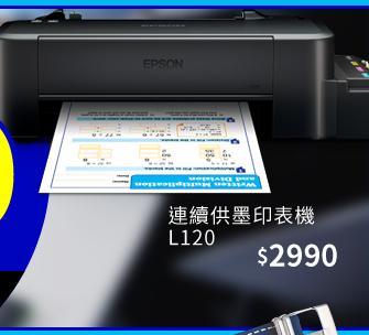 連續供墨印表機 L120