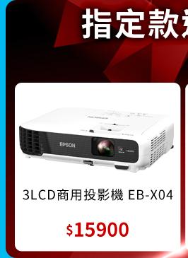 3LCD商用投影機 EB-X04
