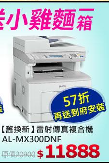 雷射印表機送超夯小雞麵1箱