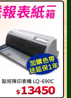 點陣印表機送報表紙1箱