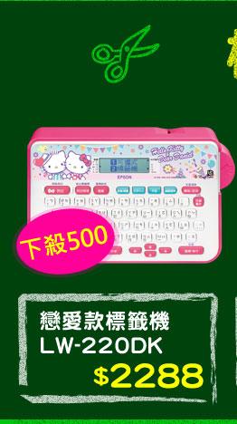 LW-220DK台灣限定戀愛款Hello Kitty& Dear Daniel標籤機