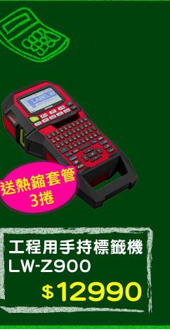 工程用手持式標籤機 LW-Z900