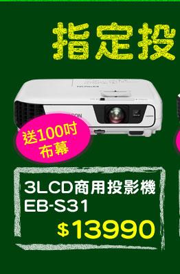 3LCD商用投影機 EB-S31