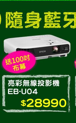 EB-U04 亮彩無線投影機
