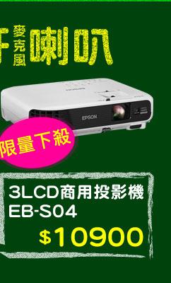 3LCD商用投影機 EB-S04