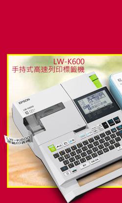 LW-K600 手持式高速列印標籤機