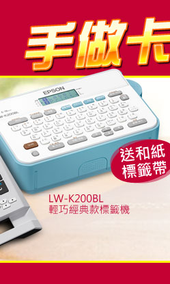 LW-K200BL 輕巧經典款標籤機
