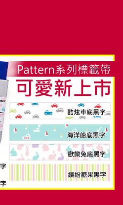 Pattern系列標籤帶可愛新上市