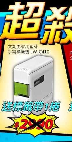 LW-C410