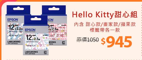 Hello Kitty甜心組