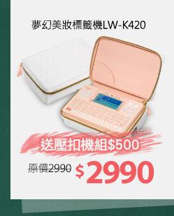 夢幻美妝標籤機LW-K420