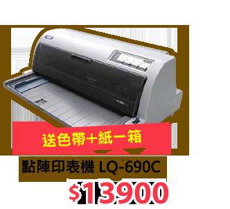 LQ-690C