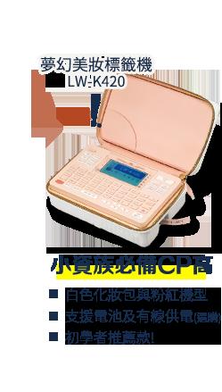 LW-K420
