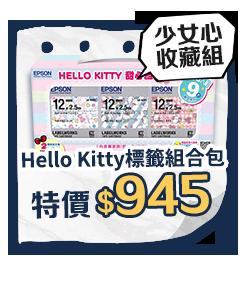 Hello Kitty標籤組合