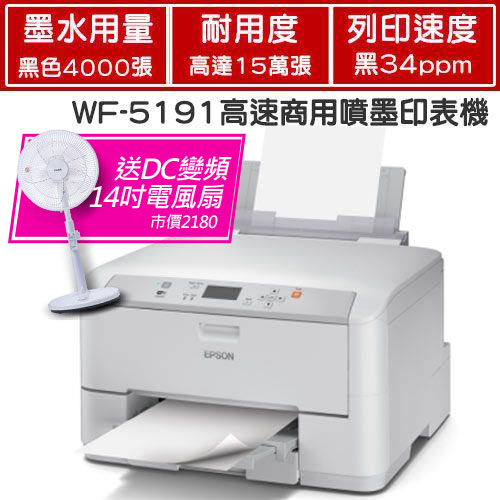 EPSON Workforce Pro WF-5191彩色高速商用噴墨印表機