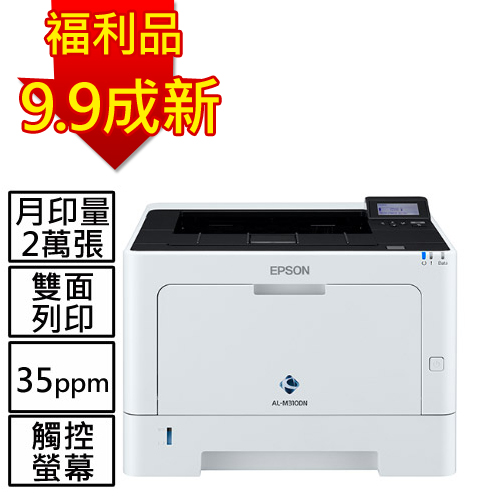 【福利品】AL-M310DN A4黑白商用雷射網路印表機