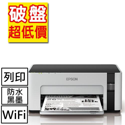 M1120 黑白高速Wifi連續供墨印表機