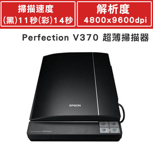 EPSON Perfection V370 Photo 超薄掃描器