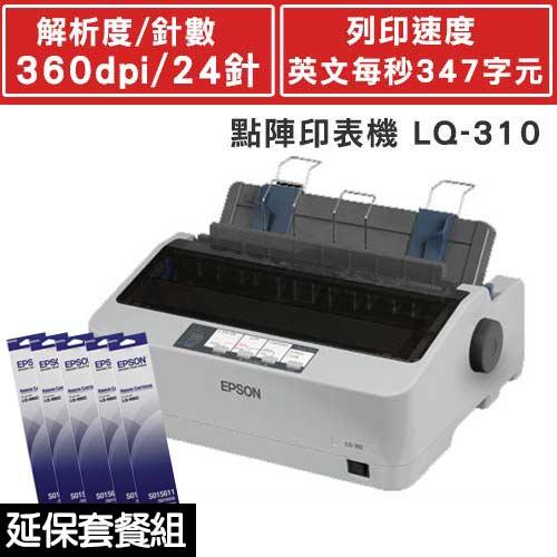 【組合嚴選】LQ-310 點陣印表機 +色帶六支9折