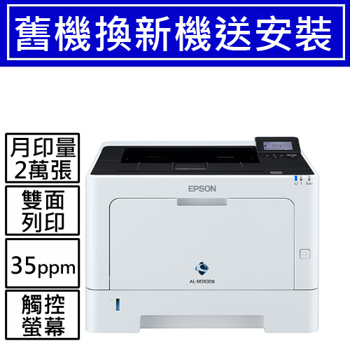 【舊換新】AL-M310DN 黑白商用雷射網路印表機