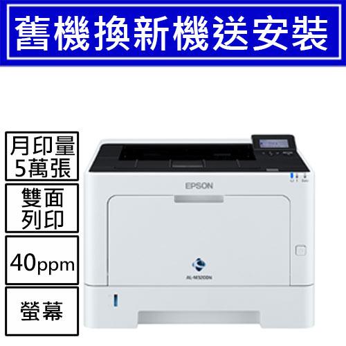 【舊換新】AL-M320DN 黑白商用雷射極速網路印表機