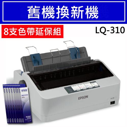 【舊換新延保組】LQ-310  點陣印表機+8支色帶