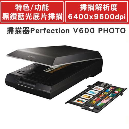 EPSON 掃描器Perfection V600 PHOTO