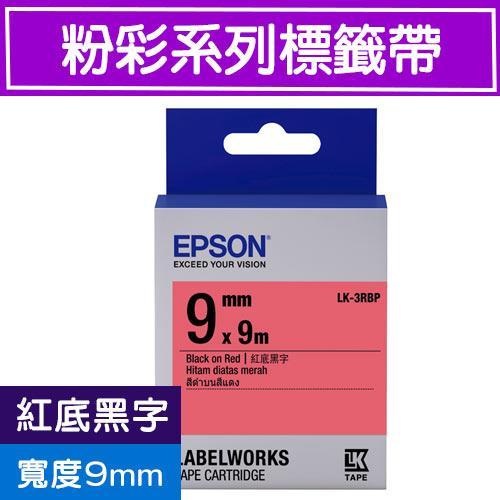 EPSON LK-3RBP S653403標籤帶(粉彩系列)紅底黑字9mm【2件88折】