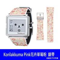 EPSON Smart Canvas Korilakkuma Pink花卉草莓粉  錶帶