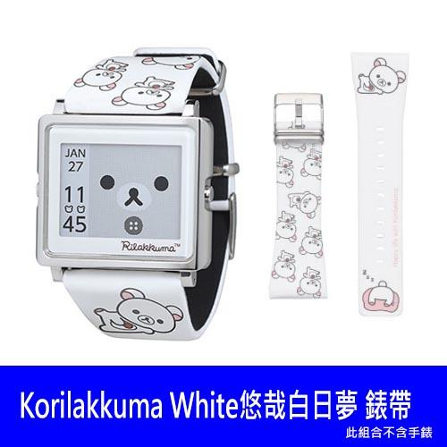 EPSON Smart Canvas –Korilakkuma White 悠哉白日夢 錶帶【買1送1】