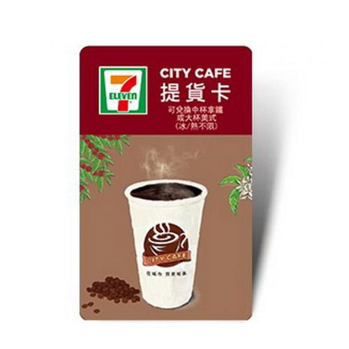 7-11 CITY CAFE提貨卡<br />(中杯拿鐵或大杯美式)