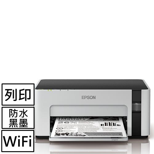 【福利品】M1120 黑白高速Wifi連續供墨印表機