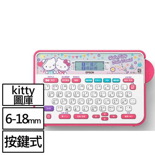 EPSON LW-220DK台灣限定戀愛款Hello Kitty& Dear Daniel標籤機