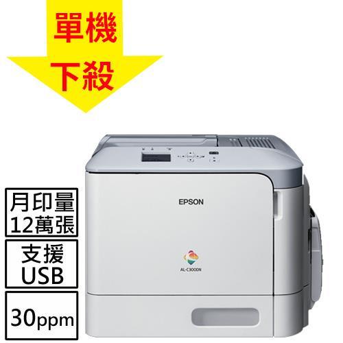 AL-C300N 彩色雷射印表機