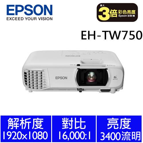 EH-TW750 FHD高亮彩住商兩用投影機